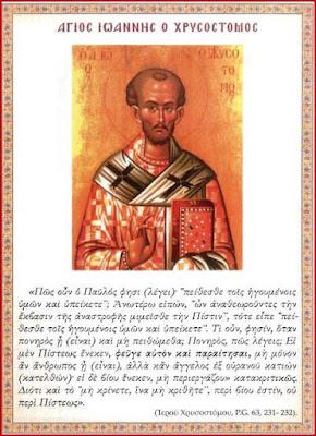 Άγιος Ιωάννης ο Χρυσόστομος .