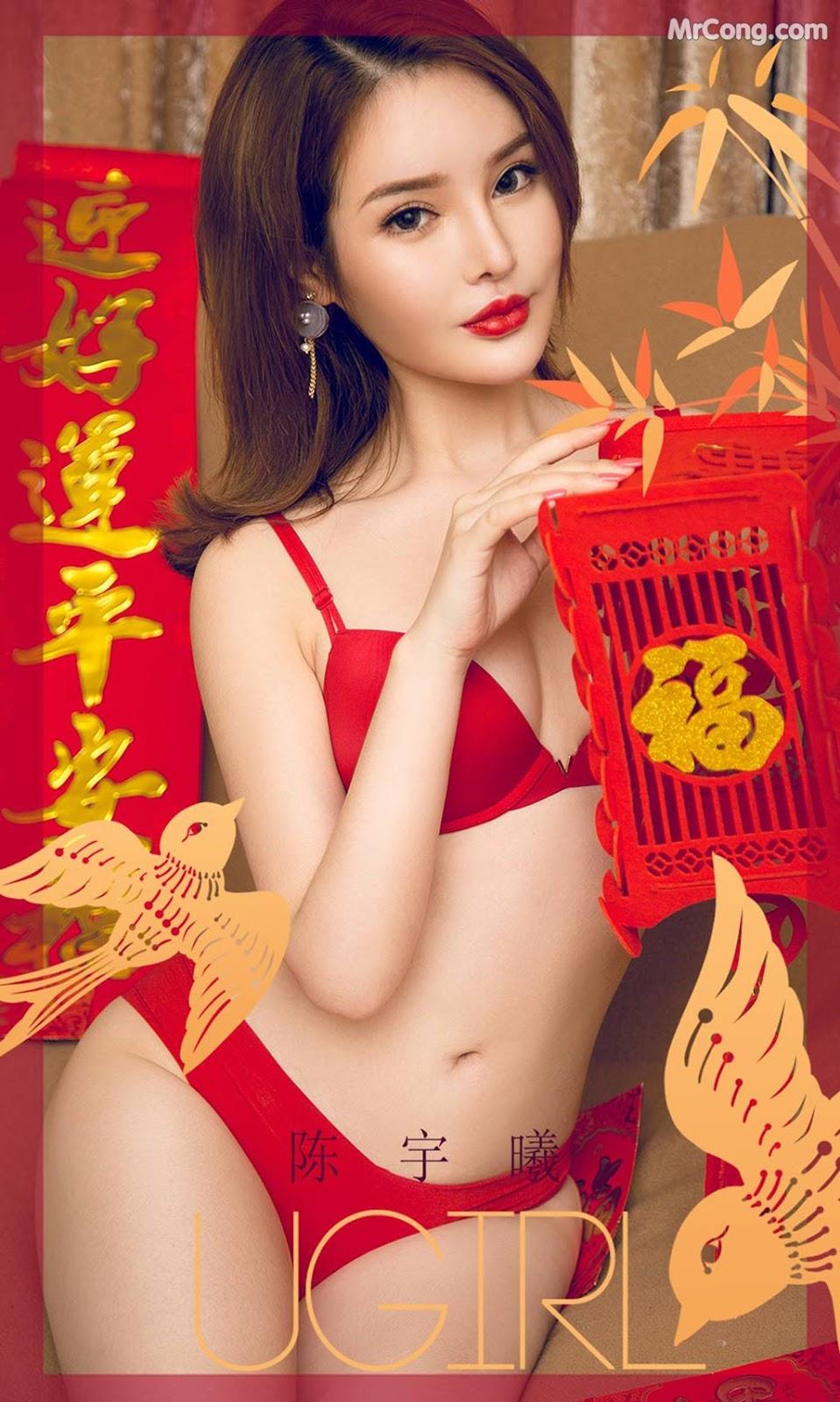 UGIRLS – Ai You Wu App No.1703: Chen Yu Xi (陈宇曦) (35 ảnh)