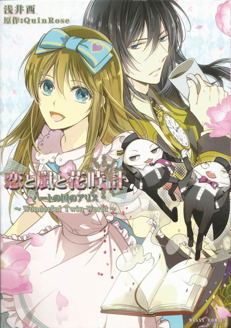 Love, Storms, and Flower Clocks: Alice in the Country of Hearts ~ Wonderful Twin World ~ - Chapter 2