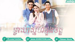 Mchas Sne Doung Chet