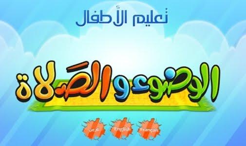 تطبيق تعاليم إسلامية