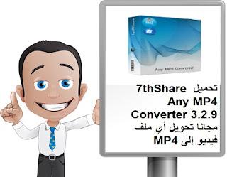 تحميل 7thShare Any MP4 Converter 3.2.9 مجانا تحويل أي ملف فيديو إلى MP4