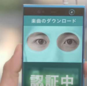 scan retina fujitsu arrow