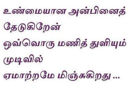 Love / Disappointment Quotes in Tamil ~ Tamil Image Quotes