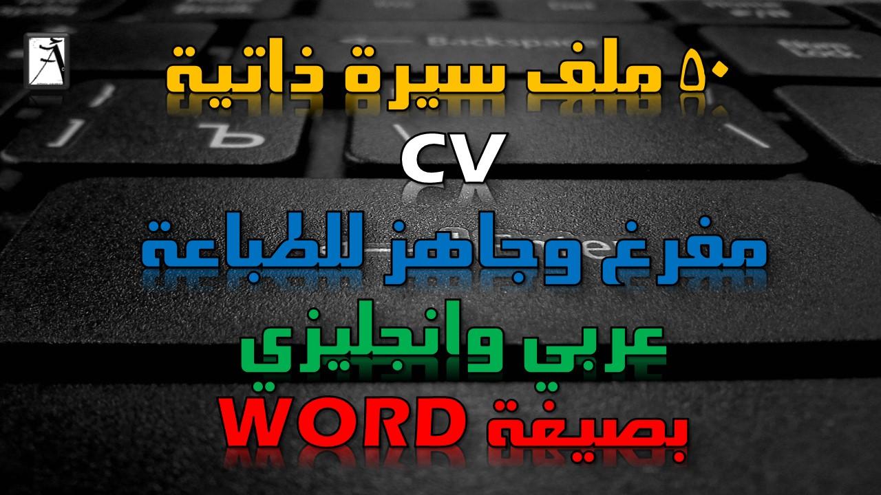 50 ملف سيرة ذاتية مفرغ وجاهز للطباعة عربي وانجليزي بصيغة Word