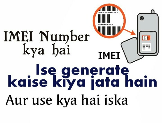 imei-number-kya-hai-ise-generate-kaise-kare