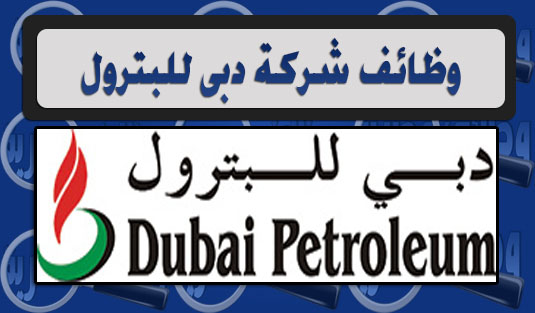 وظائف فى شركة دبي للبترول وظائف خالية فى شركة دبي للبترول , شركة دبي للبترول , وظائف 5-9-2016 , وظائف , وظائف خالية , فرص عمل , وظائف خالية فى مصر , وظائف شركة دبي للبترول , وظائف مديرين , وظائف شركات , فرصة عمل ووظائف خالية فى شركة دبي للبترول ، عنوان شركة دبي للبترول , فاكسات شركة دبي للبترول , وظائف فى شركة دبي للبترول , وظائف مصرية
