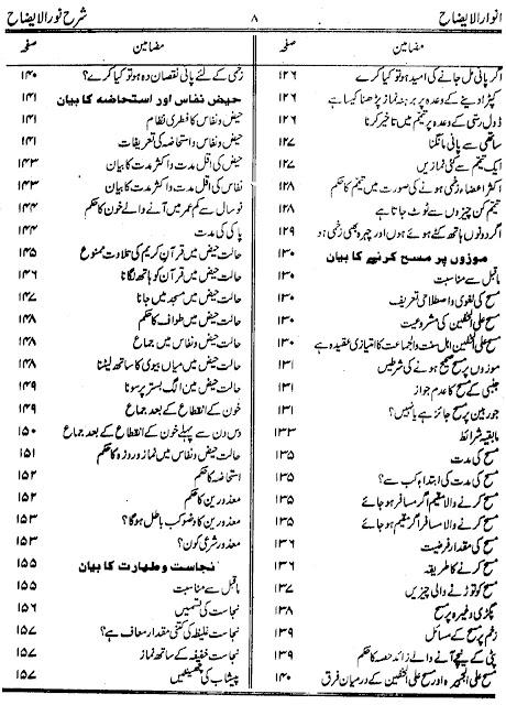 Arabic Book in Urdu