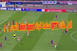 افضل ملفات iptv لمشاهدة قنوات Bein Sport مجانا