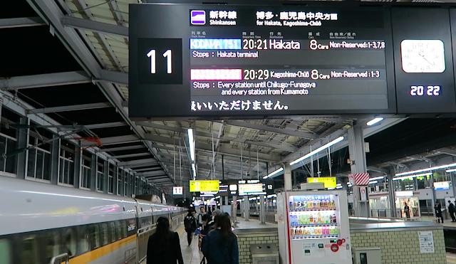 Shinkansen Platform