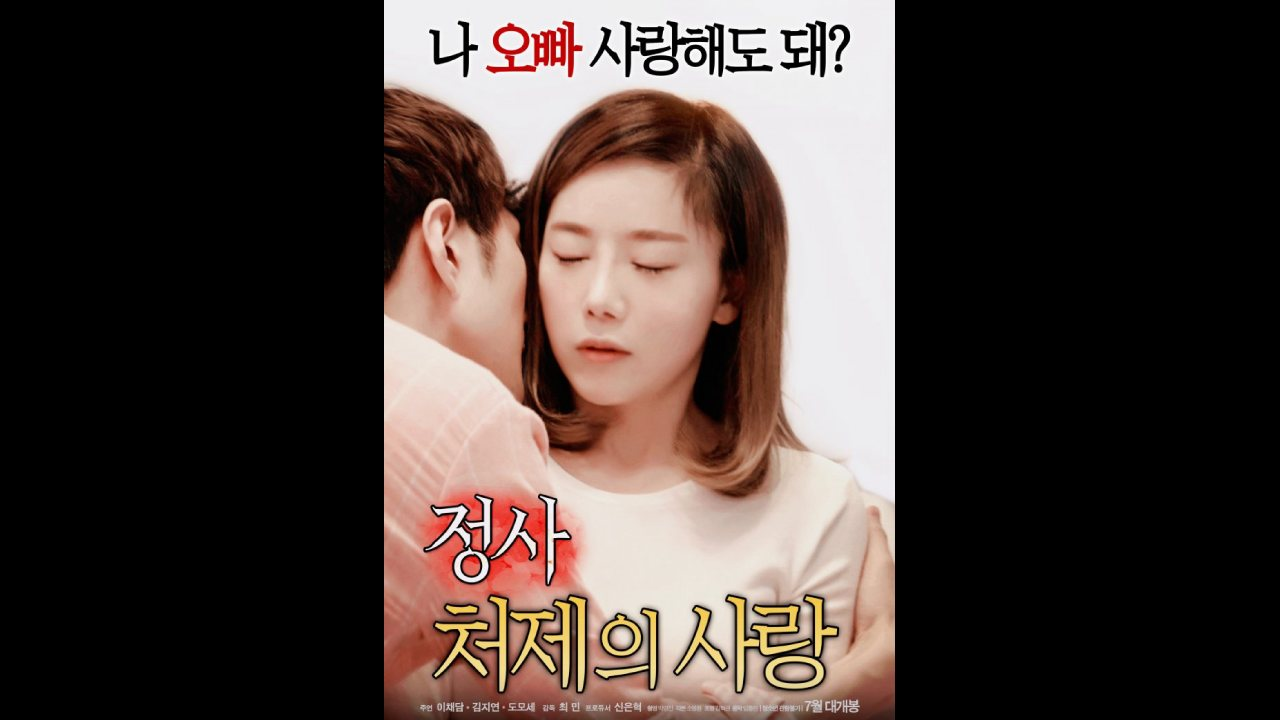 An Affair My Sister in law's Love (2018)