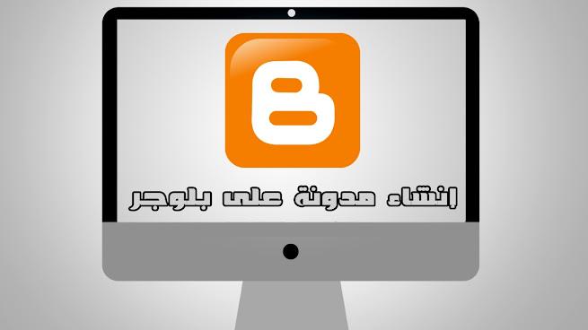 شرح طريقة إنشاء مدونة مجانية على بلوجر