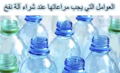 نفخ البلاستيك