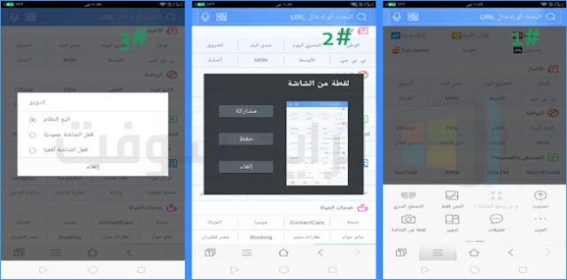 تحميل متصفح سبارك عربي القديم للموبايل