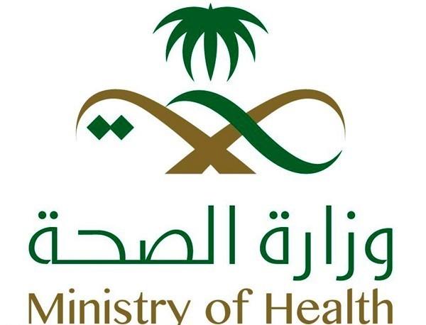وظائف خالية فى وزارة الصحة فى السعودية 2019