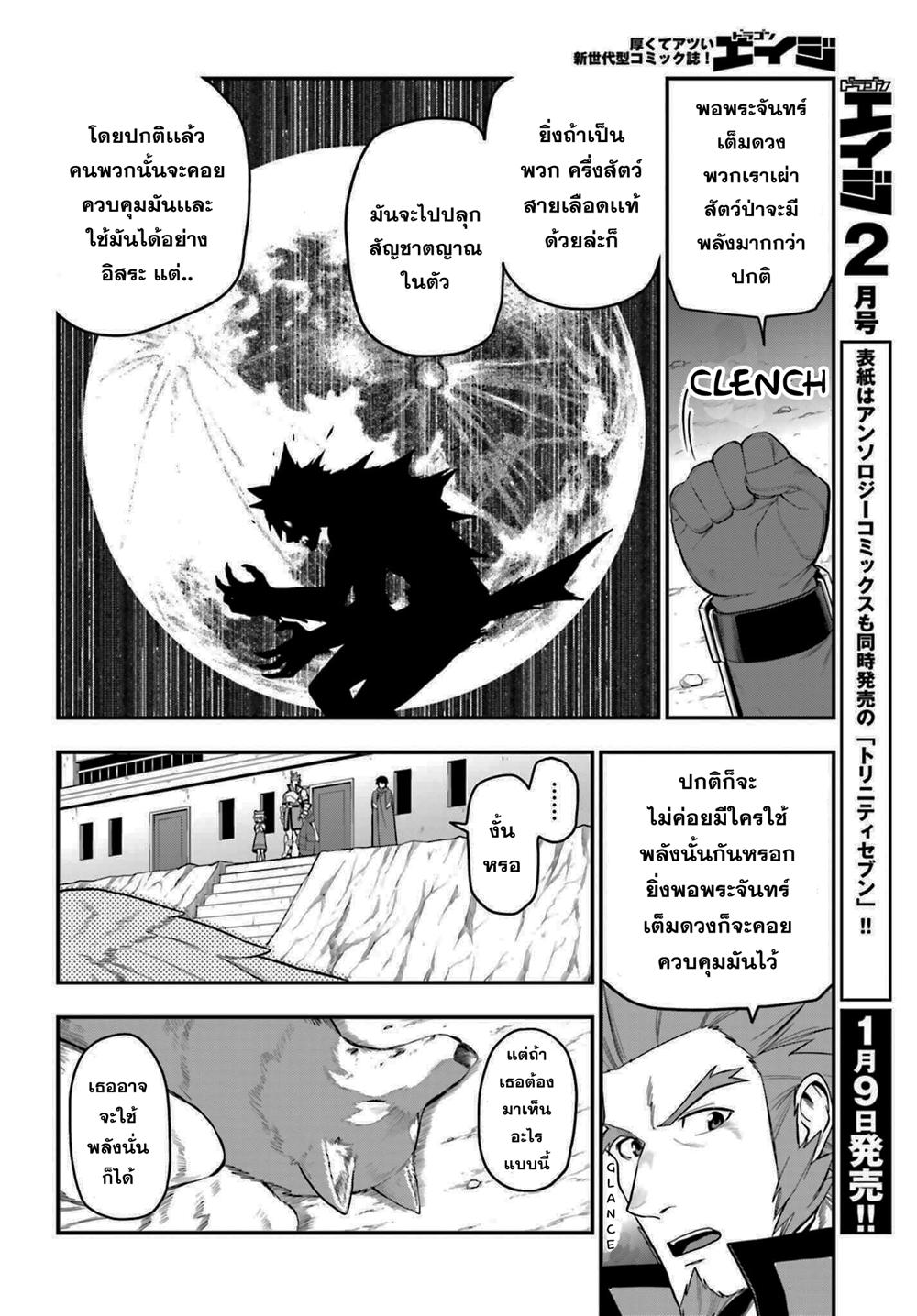 อ่านการ์ตูน Konjiki no Word Master 14 ภาพที่ 2