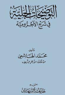 تحميل التوضيحات الجلية في شرح الآجرومية - محمد الهاشمي
