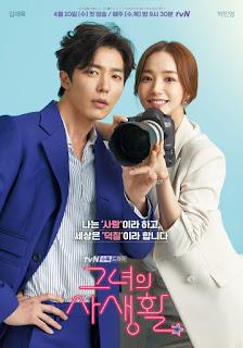 Drama Korea Her Private Life