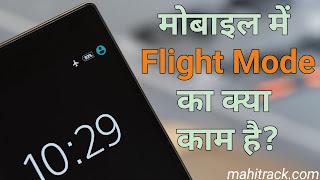 Flight mode kya hai, airplane mode kya hai, flight mode ka upyog, Flight Mode in Hindi