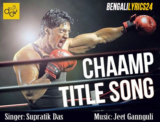 Chaamp - Title Song, Dev, Rukmini Maitra