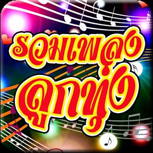 Download [Mp3]-[All HIT] รวมเพลง ลูกทุ่งเพลงฮิตแห่งปี 2016 มากกว่า 100 เพลง 4shared By Pleng-mun.com