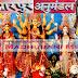 बेलनौती के साथ खुला मां दुर्गा पट :धर्म कर्म