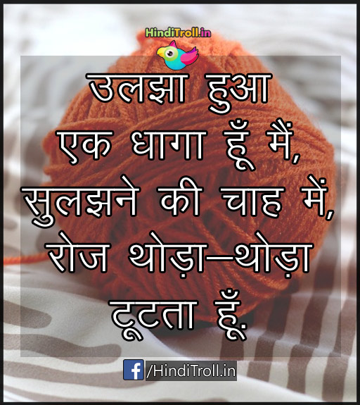 Motivational Hindi Profile Photo | Life HIndi  Wallpaper