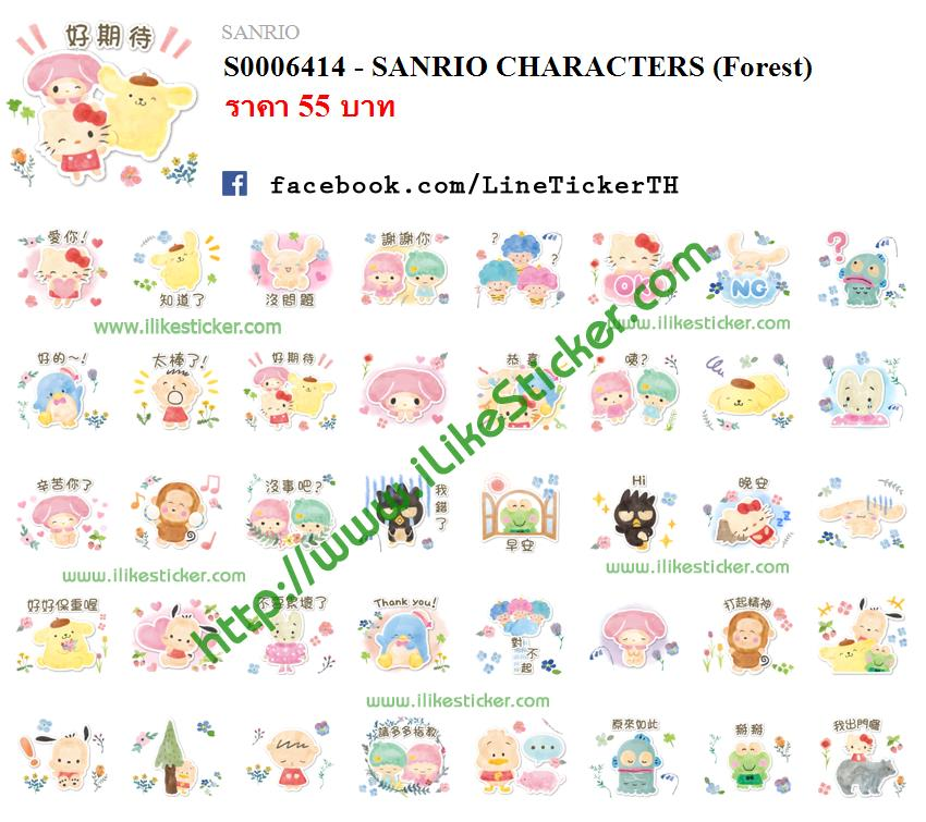 SANRIO CHARACTERS (Forest)