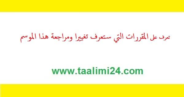 لائحة الكتب المدرسية التي ستعرف مراجعة وتغييرا تربية إسلامية+اجتماعيات+فرنسية