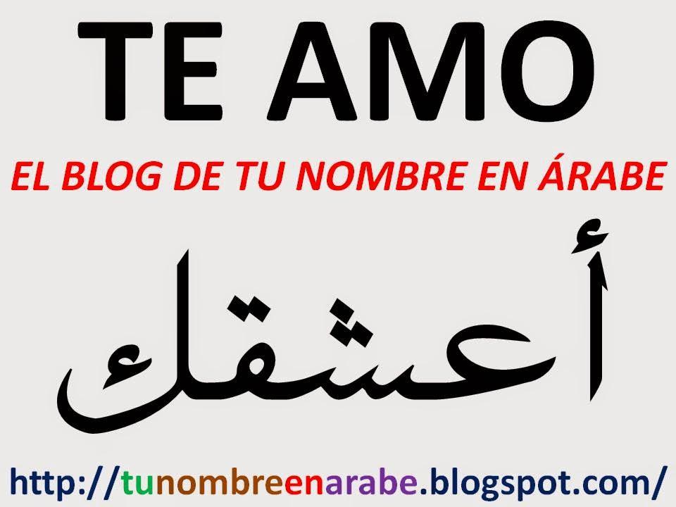 La Palabra Te Amo Escrito En La Arena: TU NOMBRE EN ÁRABE: TE AMO Y TE QUIERO EN ARABE