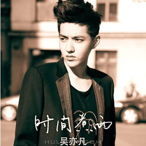 Kris Wu – 時間煮雨 – Single (ITUNES PLUS AAC M4A)