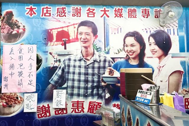 陳Q古早味黑砂糖剉冰~新北市板橋冰店