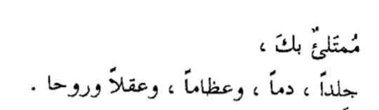 اقتباسات من اشعار جلال الدين الرومى
