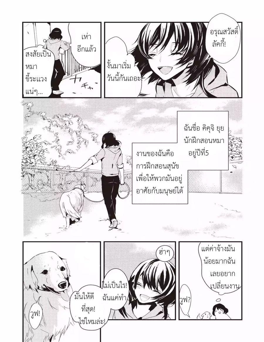 อ่านการ์ตูน Baby Dragon Sitter ตอนที่ 1 หน้า 6