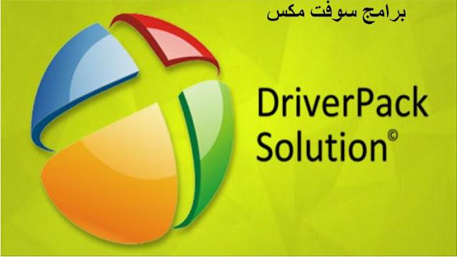 تحميل اسطوانة driverpack solution لتعريفات كل اجهزة الكمبيوتر بدون نت برنامج درايفر باك سوليوشن
