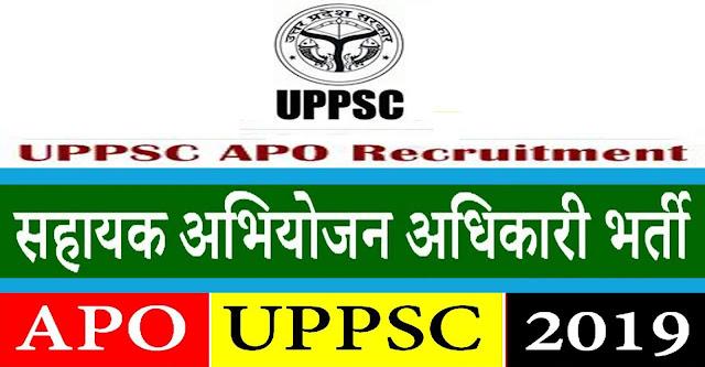 UPPSC APO Online Form 2019  theskyindia.com