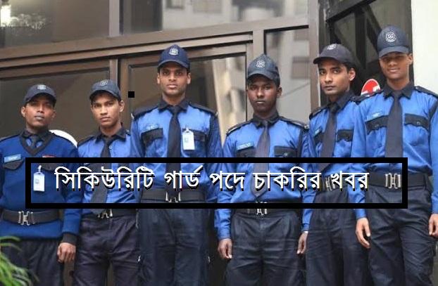 সিকিউরিটি গার্ড নিয়োগ বিজ্ঞপ্তি - Security Guard Chakrir Khobor