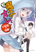 Maou na Ore to Ghoul no Yubiwa Cover Vol. 01