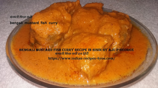 http://www.indian-recipes-4you.com/2017/11/bengali-mustard-fish-curry.html