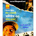 Volume-33 Shitaner Thaba, Patango Babsha, Jal Not of Tin Goyenda Series pdf book download and read