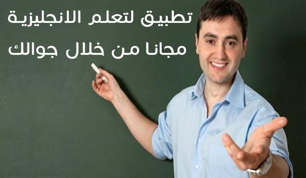 تعلم الانجليزية مجانا من خلال جوالك وتطبيق Speak English Fluently   بحرية درويد