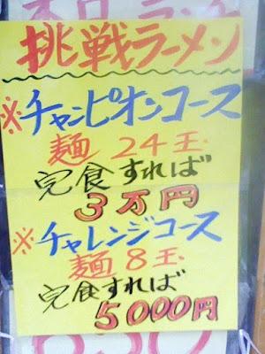 てんこもりラーメン (埼玉県川越市新富町)