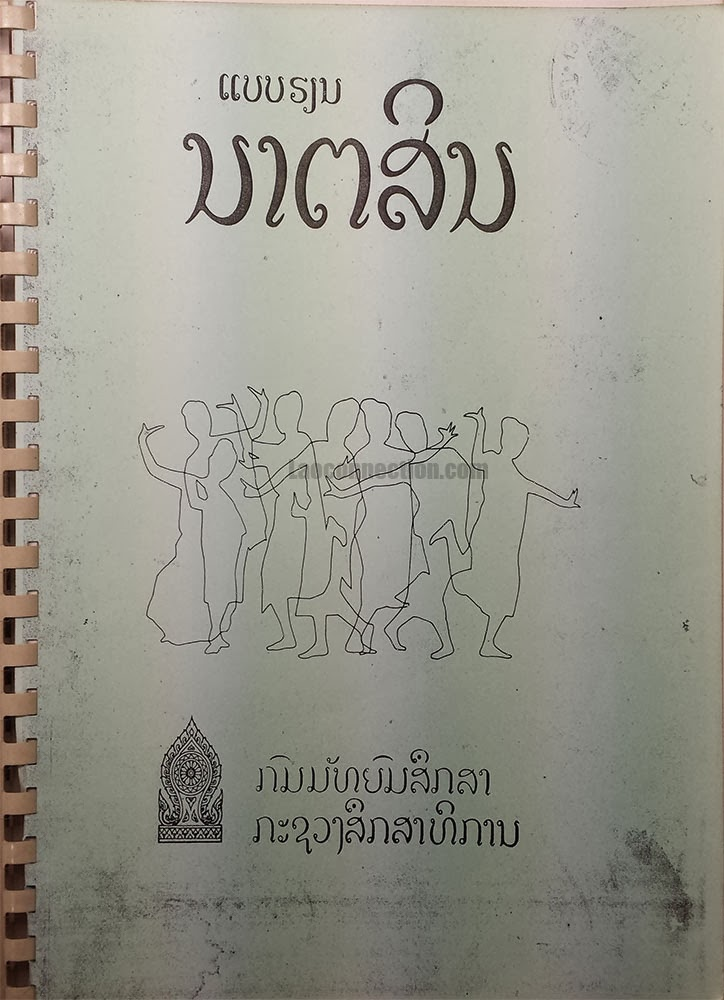 Book review of Baeb hien natseen / ແບບ​ຮຽນ​ນາ​ຕສິນ by Somchan Sutama