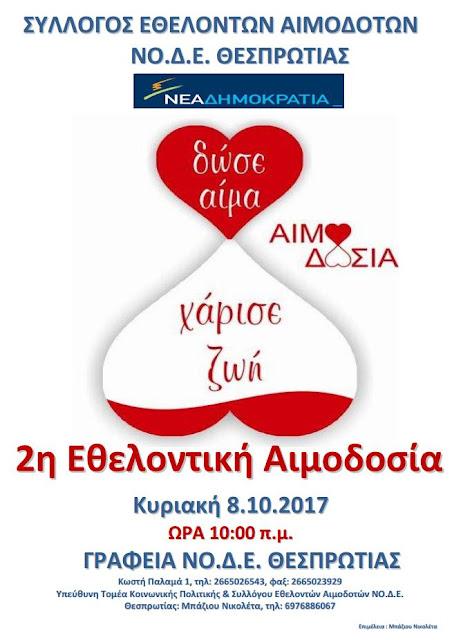 Εθελοντική αιμοδοσία την Κυριακή από την ΝΟΔΕ Ν.Δ. Θεσπρωτίας