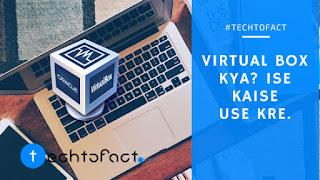 VirtualBox क्या है?