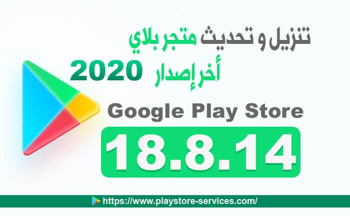 تحديث متجر بلاي, تحميل متجر بلاي, تنزيل متجر بلاي, تحديث جوجل بلاي, تحديث متجر, تنزيل متجر, متجر play, تحميل تحديث متجر play, تحديث المتجر بلاي 2020, تحديث متجر بلاي 2020,