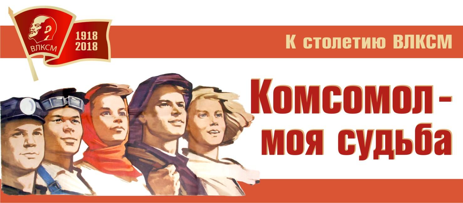 Открытки к дню 100 летия комсомола