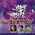 Tuzya Chahuli (2016) Marathi Album Songs