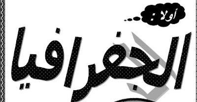 تحميل مذكرة الدراسات الاجتماعية للصف الثاني الاعدادي الترم الاول 2017 word