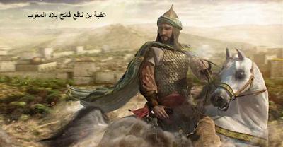 عقبة بن نافع فاتح بلاد المغرب
